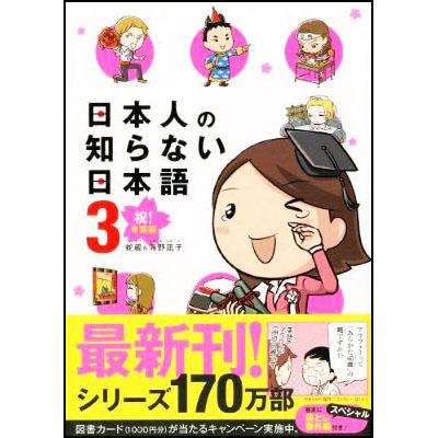 Nihonjin no Shiranai Nihongo 3